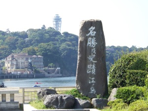 The entrance to Enoshima island is prefaced with this stone marker. Photo by Jose Ramos, October 2008