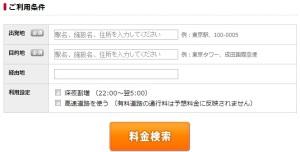 Input from Nihon Kotsu Taxi Fare Simulator.