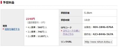 Sample result from Nihon Kotsu fare simulator
