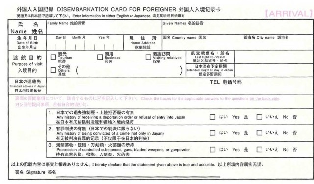 japanimmigrationform (2)